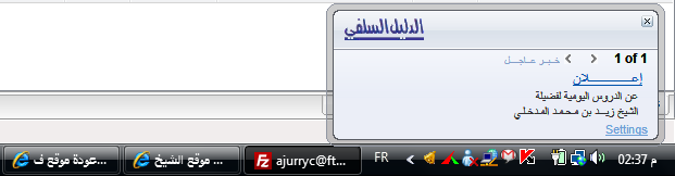 برنامج الدليل السلفي تقريب للسنة بين يدي الأمة Dalilsalafi2