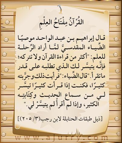 فوائد ودرر_القرآن مفتاح العلم