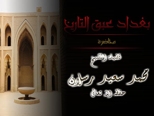 اضغط على الصورة لعرض أكبر.  الإسم:بغداد عبق التاريخ.jpg مشاهدات:629 الحجم:159.6 كيلوبايت الهوية:34068
