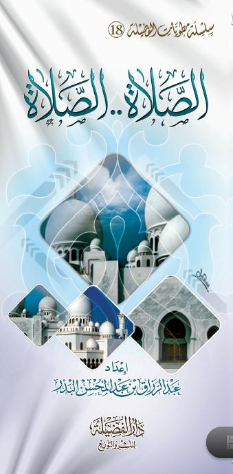 اضغط على الصورة لعرض أكبر.  الإسم:مطوية الصلاة الصلاة - للشيخ عبد الرزاق البدر.jpg مشاهدات:23555 الحجم:181.8 كيلوبايت الهوية:34933