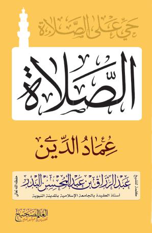 اضغط على الصورة لعرض أكبر.  الإسم:الصلاة عماد الدين.png مشاهدات:3786 الحجم:60.1 كيلوبايت الهوية:35082