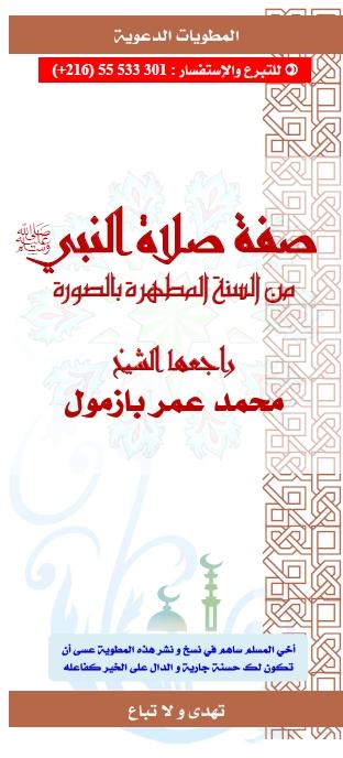 اضغط على الصورة لعرض أكبر.  الإسم:مطوية صفة الصلاة_ راجعها الشيخ محمد عمر بازمول.jpg مشاهدات:3794 الحجم:156.5 كيلوبايت الهوية:35093