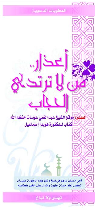 اضغط على الصورة لعرض أكبر.  الإسم:مطوية أعذار من لا ترتدي الحجاب -من موقع الشيخ عبد الغني عويسات.jpg مشاهدات:3823 الحجم:158.4 كيلوبايت الهوية:35239