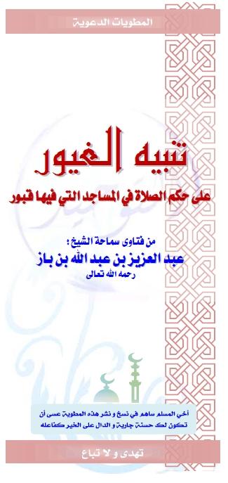 اضغط على الصورة لعرض أكبر.  الإسم:مطوية حكم الصلاة في المساجد التي فيها قبور - لابن باز.jpg مشاهدات:3693 الحجم:141.2 كيلوبايت الهوية:35241