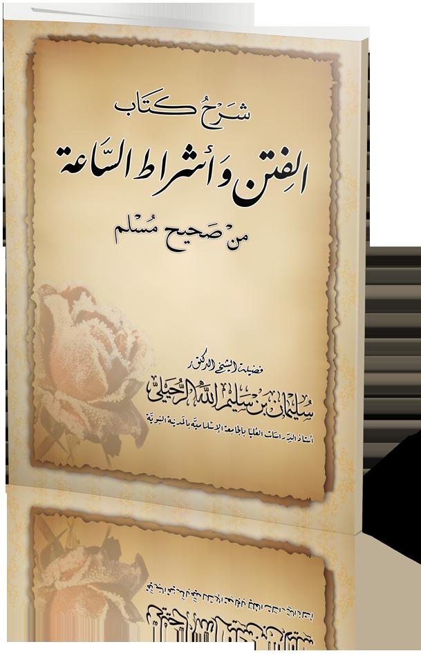 شرح كتاب الفتن و علامات الساعة من صحيح مسلم - لفضيلة الشيخ سليمان الرحيلي