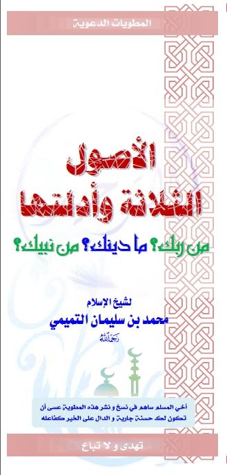 اضغط على الصورة لعرض أكبر.  الإسم:مطوية الأصول الثلاثة- للشيخ محمد بن عبد الوهاب.jpg مشاهدات:2083 الحجم:152.3 كيلوبايت الهوية:36198