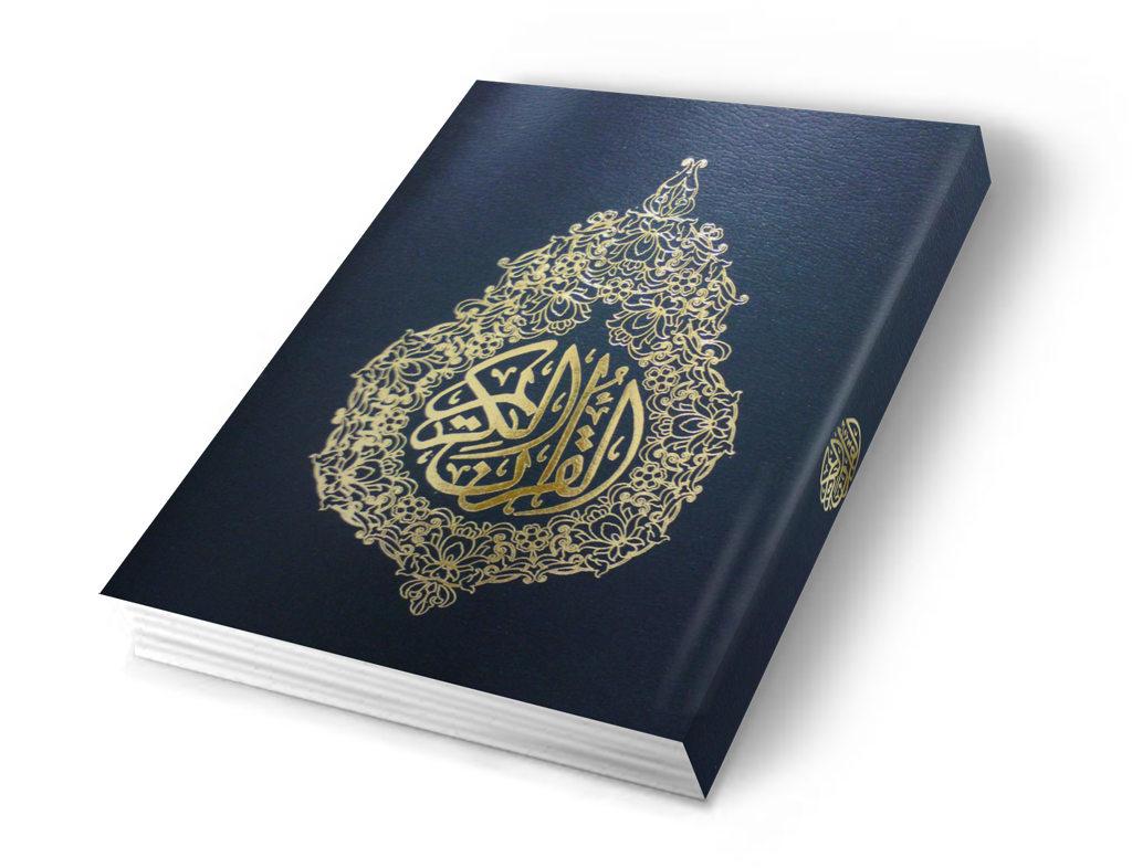 اضغط على الصورة لعرض أكبر.  الإسم:Quraan.png مشاهدات:2291 الحجم:686.5 كيلوبايت الهوية:36311