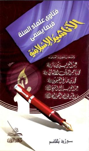 اضغط على الصورة لعرض أكبر.  الإسم:مطوية حكم الأناشيد الإسلامية-لمجموعة من العلماء.jpg مشاهدات:1829 الحجم:136.1 كيلوبايت الهوية:36625