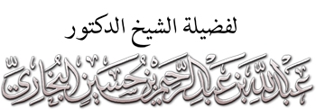 اضغط على الصورة لعرض أكبر.  الإسم:Copy of bukhari-3.png مشاهدات:39 الحجم:52.9 كيلوبايت الهوية:36732