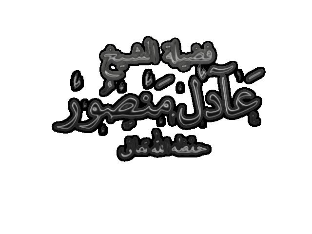 اضغط على الصورة لعرض أكبر.  الإسم:الشيخ عادل منصور3.png مشاهدات:33 الحجم:131.6 كيلوبايت الهوية:36740