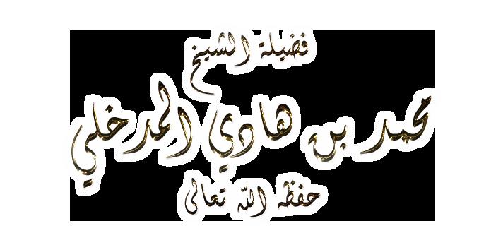 اضغط على الصورة لعرض أكبر.  الإسم:محمد بن هادي.png مشاهدات:30 الحجم:95.0 كيلوبايت الهوية:36743