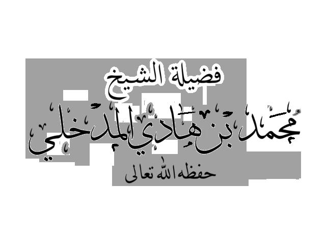 اضغط على الصورة لعرض أكبر.  الإسم:محمد بن هادي 2.png مشاهدات:28 الحجم:66.6 كيلوبايت الهوية:36744