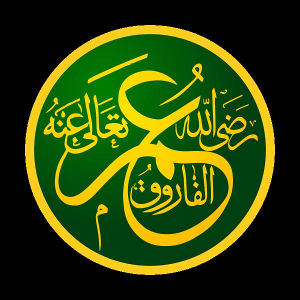 اضغط على الصورة لعرض أكبر.  الإسم:600px-Rashidun_Caliphs_Umar_ibn_Al-Khatt?b_-_عُمر_بن_الخطّاب_ثاني_الخلفاء_الراشدين.svg.png مشاهدات:46 الحجم:90.8 كيلوبايت الهوية:39691