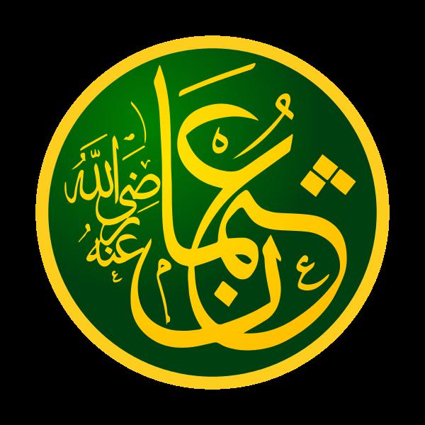 اضغط على الصورة لعرض أكبر.  الإسم:600px-Rashidun_Caliph_Uthman_ibn_Affan_-_عثمان_بن_عفان_ثالث_الخلفاء_الراشدين.svg.png مشاهدات:45 الحجم:85.5 كيلوبايت الهوية:39692