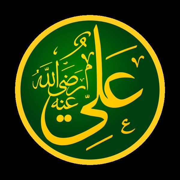 اضغط على الصورة لعرض أكبر.  الإسم:600px-Rashidun_Caliph_Ali_ibn_Abi_Talib_-_علي_بن_أبي_طالب.svg.png مشاهدات:48 الحجم:80.8 كيلوبايت الهوية:39693