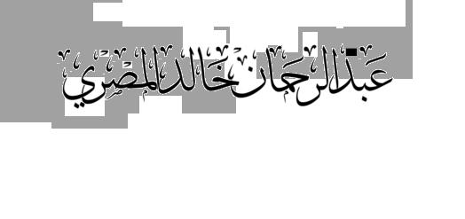 الاســـم:عبد الرحمان خالد المصري.png المشاهدات: 484 الحجـــم:19.5 كيلوبايت