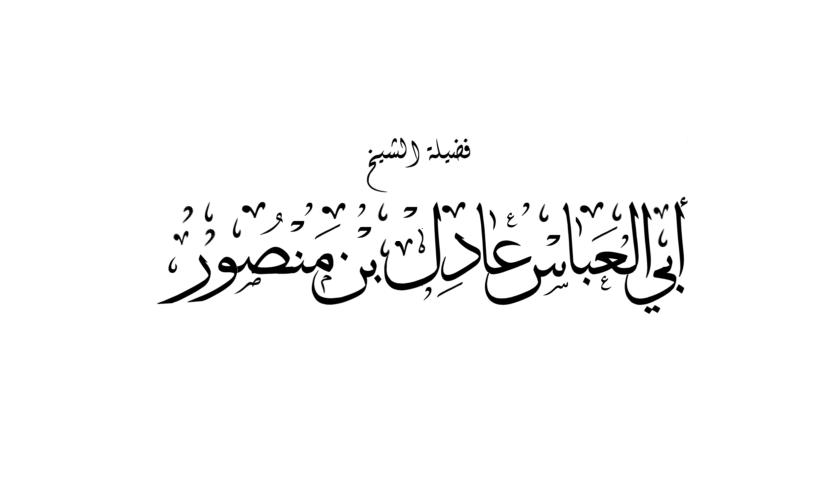 الاســـم:3adil mansorديواني.png المشاهدات: 489 الحجـــم:41.8 كيلوبايت
