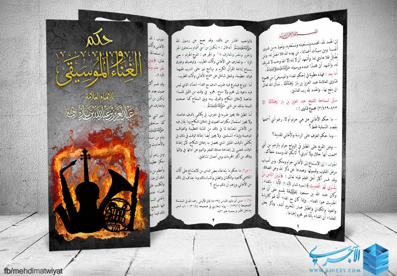 مطوية حكم الغناء و الموسيقى معالي الشيخ عبد العزيز بن باز رحمه الله منتديات الإمام الآجري