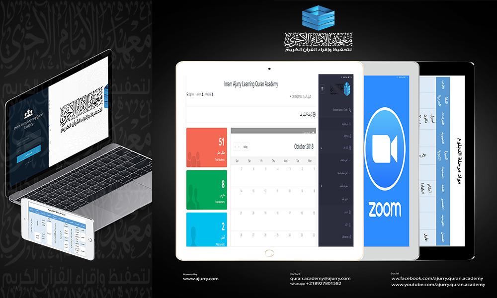 #معهد_الإمام_الآجري | تطبيق النظام الجديد للتعليم مع انطلاق العام الدراسى الجديد، وفقكم الله لكل ما يحبه ويرضاه.