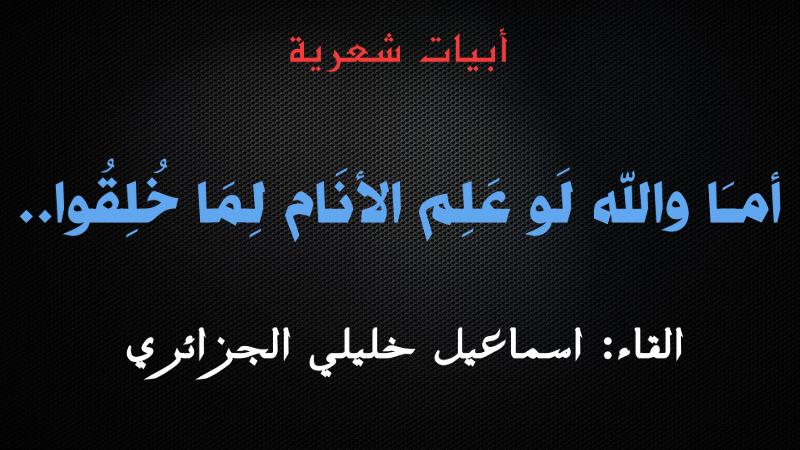 الاســـم:أما والله لو علم الأنام المنتدى.jpg المشاهدات: 157 الحجـــم:286.8 كيلوبايت