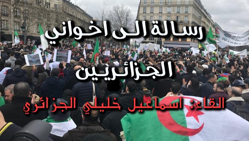 الاســـم:algerie_-_manif_republique_-_tahar_h_0.jpg المشاهدات: 93 الحجـــم:392.3 كيلوبايت