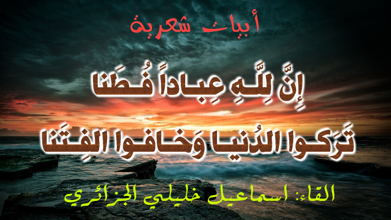 الاســـم:ان لله عبادا فطنا المنتدى.jpg المشاهدات: 99 الحجـــم:427.4 كيلوبايت
