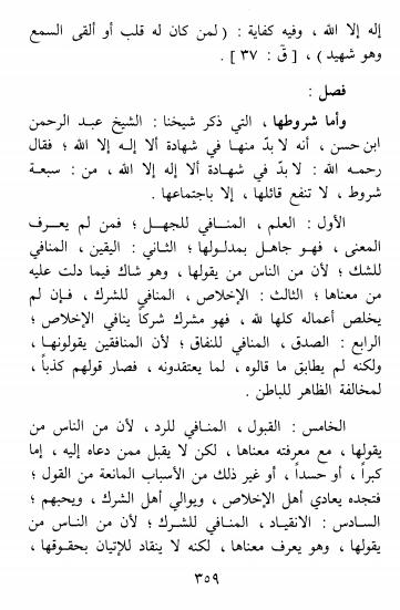 اضغط على الصورة لعرض أكبر.  الإسم:الذي استنبط شروط لا إله إلا الله العلامة عبد الرحمن بن حسن بن محمد عبد الوهاب رحمهم الله.PNG مشاهدات:623 الحجم:60.2 كيلوبايت الهوية:58183
