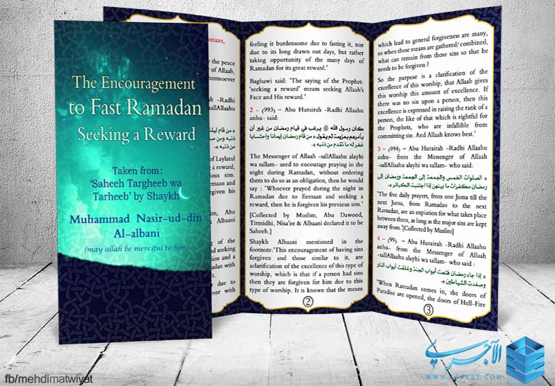 الاســـم:The Encouragement to Fast Ramadan Seeking.jpg المشاهدات: 310 الحجـــم:264.5 كيلوبايت
