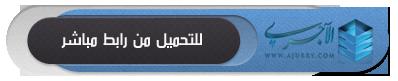 الاســـم:Download ajurry Button V2.png المشاهدات: 41 الحجـــم:43.3 كيلوبايت