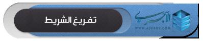 الاســـم:Download ajurry Button V1.png المشاهدات: 47 الحجـــم:42.1 كيلوبايت