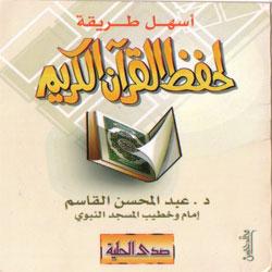 احفظ القرآن موقع مجمع الملك attachment.php?attachmentid=1184&stc=1&d=1237025845