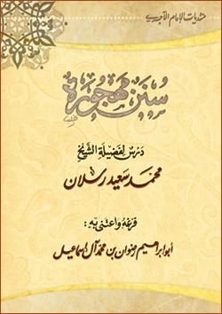 رسالة سنن مهجورة للشيخ محمد سعيد رسلان
