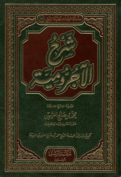 شرح متن الآجرومية للعلامة محمد بن صالح العثيمين