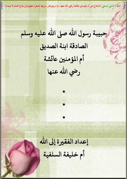 «بحث يشمل سيرتها العطرة »حبيبة رسول الله - صلى الله عليه وسلم- الصادقة، ابنة الصديق أم المؤمنين عائشة رضي الله عنها