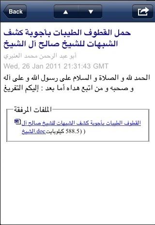 تطبيق المسلم السلفي لمستخدمي الآيفون   application iphone Attachment