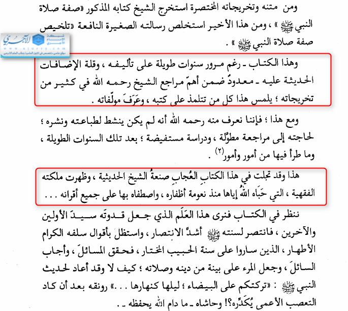 أصل صفة صلاة النبي صلى attachment.php?attachmentid=12123&stc=1&d=1310742947