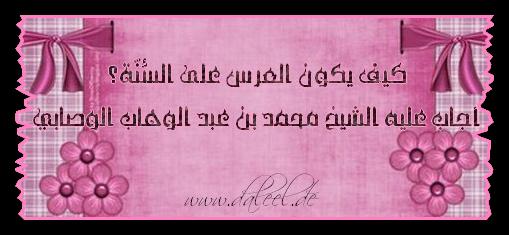 يكون العُرس السُّنًّة؟- للشيخ محمد