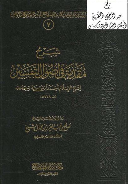 شرح مقدمة في أصول التفسير للشيخ صالح آل الشيخ