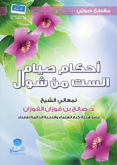 أحكام صيام الست من شوال | الشيخ صالح الفوزان