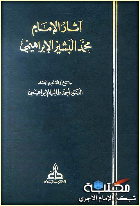 الاســـم:آثار الإمام محم&#1.png المشاهدات: 9097 الحجـــم:593.9 كيلوبايت