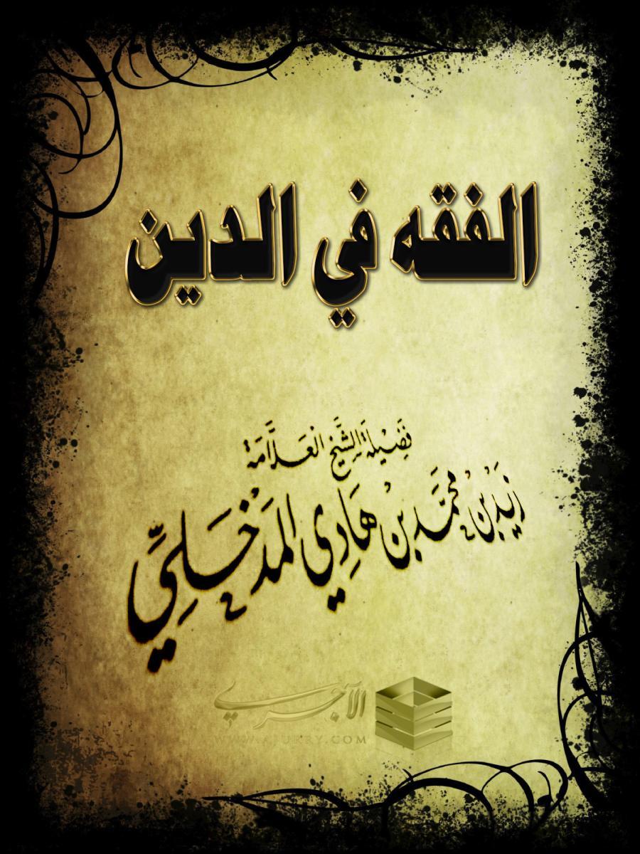 الفقه في الدين - العلامة زيد المدخلي