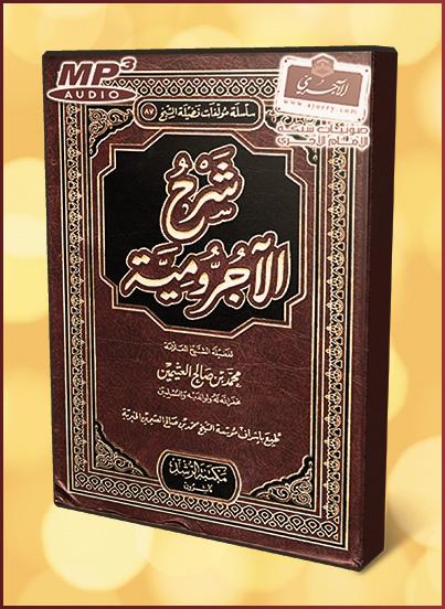 شرح الآجرومية للشيخ محمد بن صالح العثيمين