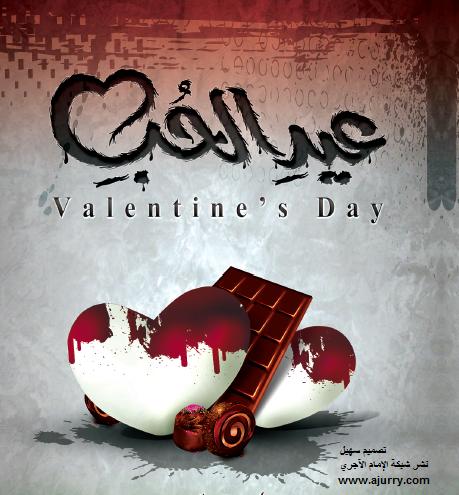 اضغط على الصورة لعرض أكبر.  الإسم:valentine's dayعيد الحب حكمه .png مشاهدات:1072 الحجم:365.4 كيلوبايت الهوية:25796