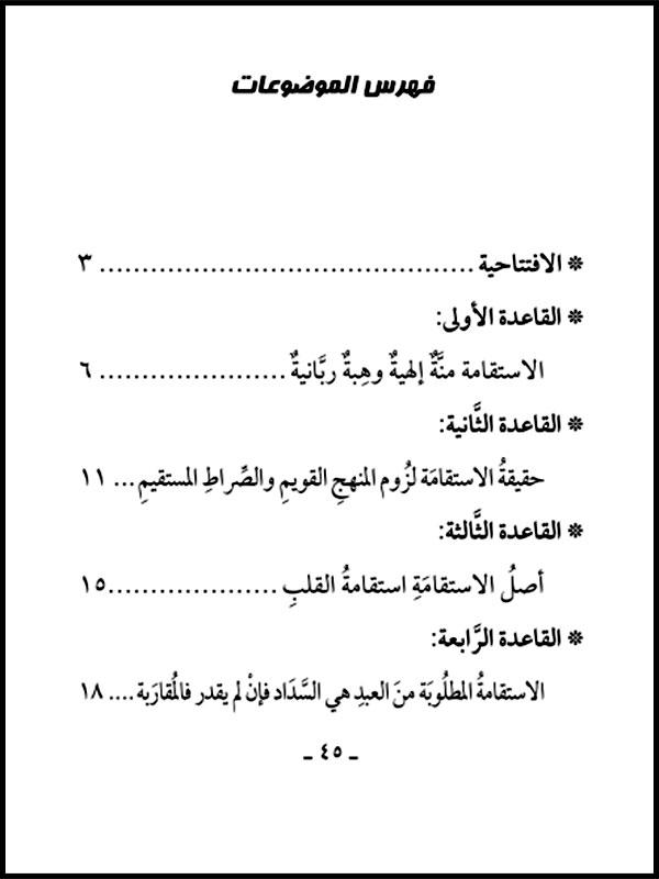 عشر قواعد في الاستقامة