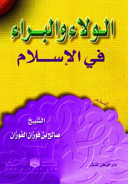 الولاء والبراء في الإسلام للشيخ صالح الفوزان