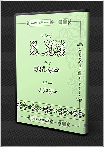 شرح نواقض الإسلام لفضيلة الشيخ العلامة صالح بن فوزان الفوزان