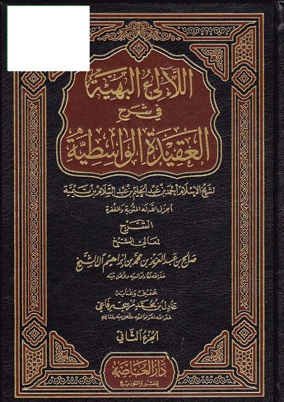 الاســـم:شرح الواسطية للشيخ صالح آل الشيخ المجلد الثاني _صفحة_001.jpg المشاهدات: 10174 الحجـــم:261.9 كيلوبايت