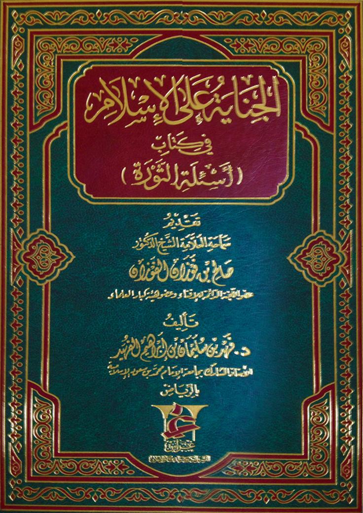 اضغط على الصورة لعرض أكبر.  الإسم:الجناية على الإسلام في كتاب أسئلة الثورة_صفحة_001.jpg مشاهدات:4917 الحجم:947.0 كيلوبايت الهوية:27230