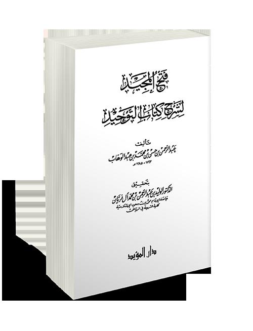 الاســـم:فتح المجيد لشرح كتاب التوحيد.png المشاهدات: 10091 الحجـــم:74.6 كيلوبايت