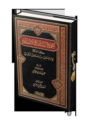 الاســـم:إجماع-السلف-في-الإعتقاد-كما-حكاه-الإمام-حرب-بن-إسماعيل-الكرماني.png المشاهدات: 20714 الحجـــم:168.6 كيلوبايت